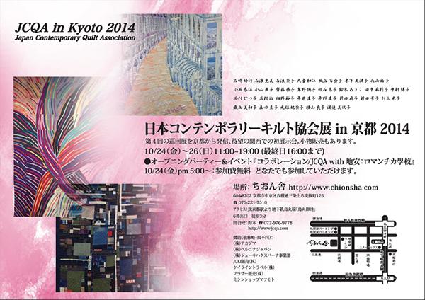 JCQA in 京都 2014