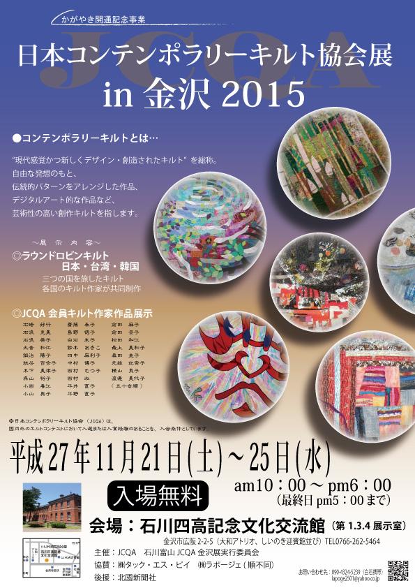 JCQA地方展示会 in 金沢2015